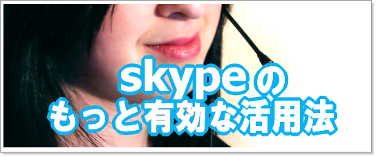 skypeのもっと有効な活用方法