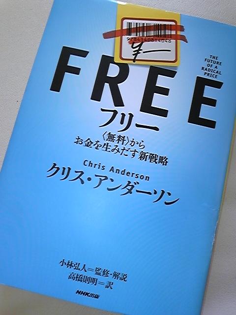 FREE フリー
