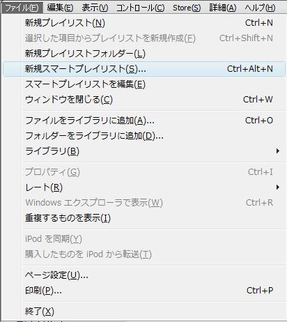 iTunesメニュー:新規スマートプレイリスト